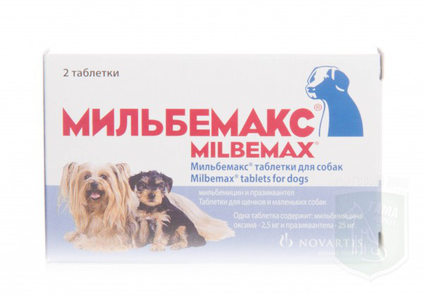 Мильбемакс для щенков