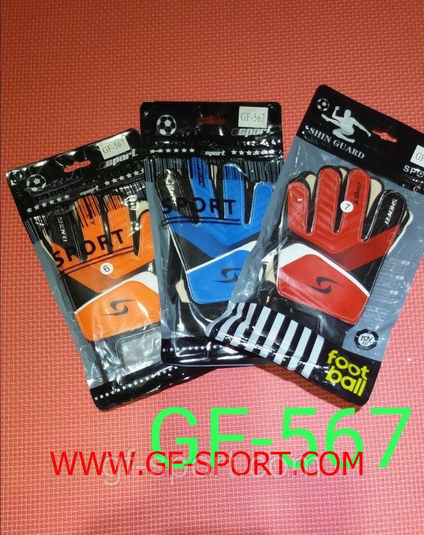 Перчатки вратарские (подростковый) 567