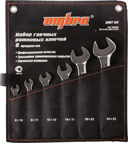 Набор ключей гаечных рожковых в сумке, 8-27 мм, 6 предметов OMT6S