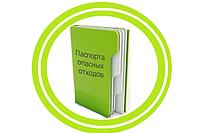 Составление паспортов опасных отходов