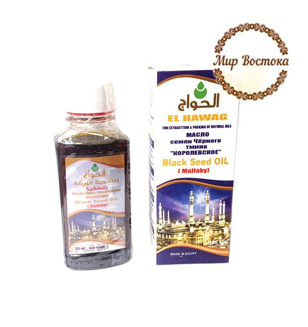 Масло черного тмина «Королевское»  El Hawag (125 мл)