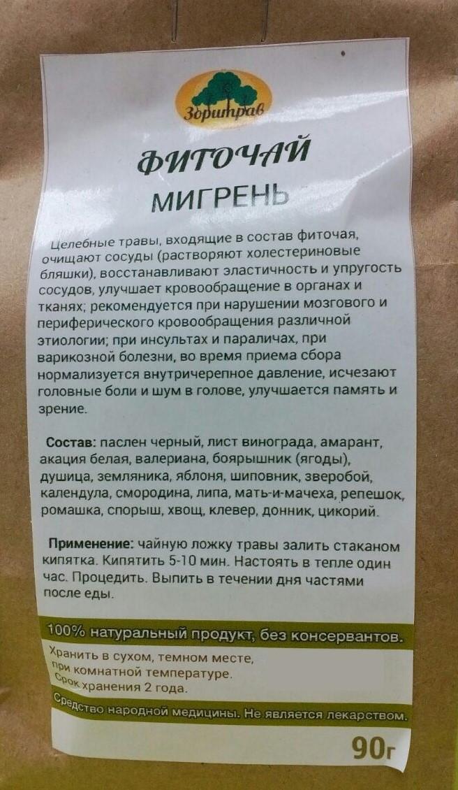 Фиточай Мигрень, 90гр
