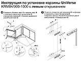 Выкатная корзина для кухни волшебный уголок UNIVERSE KRM04/900-1000, фото 4