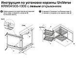 Выкатная корзина для кухни волшебный уголок UNIVERSE KRM04/900-1000, фото 5