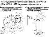 Выкатная корзина для кухни волшебный уголок UNIVERSE KRM04/900-1000, фото 7