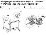 Выкатная корзина для кухни волшебный уголок UNIVERSE KRM04/900-1000, фото 8