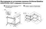 Выкатная корзина для кухни волшебный уголок UNIVERSE ESTETICA KRM05/900-1000, фото 4