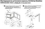 Выкатная корзина для кухни волшебный уголок UNIVERSE ESTETICA KRM05/900-1000, фото 5