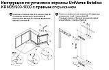 Выкатная корзина для кухни волшебный уголок UNIVERSE ESTETICA KRM05/900-1000, фото 7