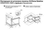 Выкатная корзина для кухни волшебный уголок UNIVERSE ESTETICA KRM05/900-1000, фото 8