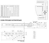 Шариковые направляющие Master DB4504Zn/250, фото 3