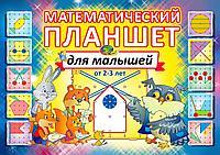 Математический планшет для малышей. Альбом