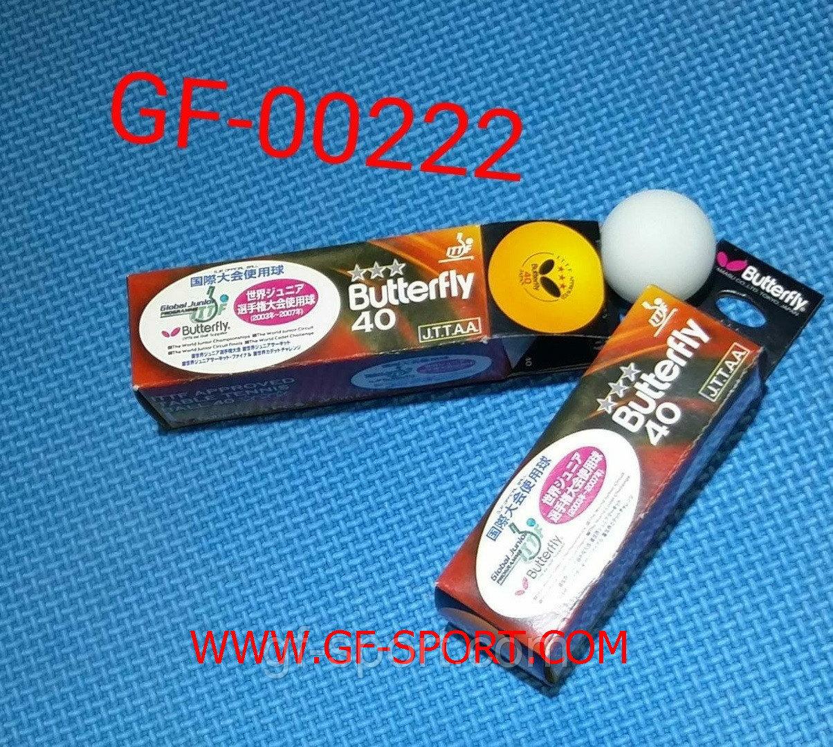 Мячи для настольного тенниса 00222