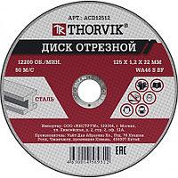 ACD12512 Диск отрезной абразивный по металлу, 125х1.2х22.2 мм