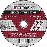 Диск отрезной абразивный по металлу, 115х2.5х22.2 мм ACD11525