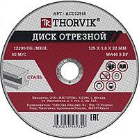 Диск отрезной абразивный по металлу, 125х1.6х22.2 мм ACD12516