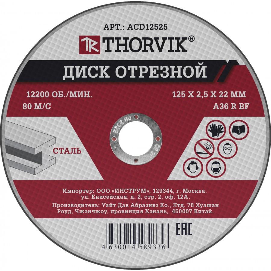 Диск отрезной абразивный по металлу, 125х2.5х22.2 мм ACD12525