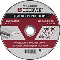Диск отрезной абразивный по металлу, 230х2.5х22.2 мм ACD23025