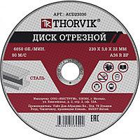 Диск отрезной абразивный по металлу, 230х3.0х22.2 мм ACD23030