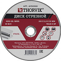 Диск отрезной абразивный по металлу, 230х2.0х22.2 мм ACD23020