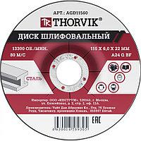 Диск шлифовальный абразивный по металлу, 115х6х22.2 мм AGD11560