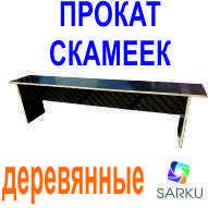 Аренда скамеек деревянных 180 см * 30 см