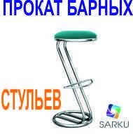 Прокат барных стульев , фото 1