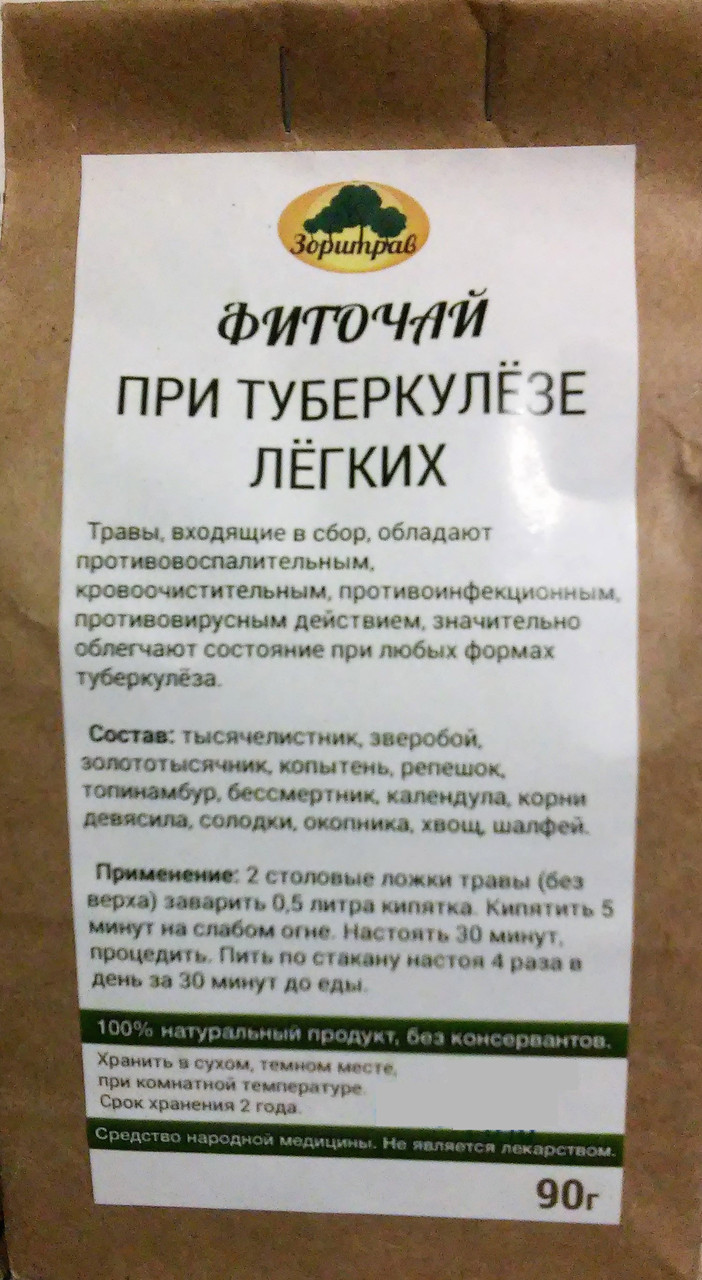 Фиточай Туберкулез Легких, 90гр