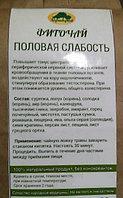 Фиточай Половая Слабость, 90гр