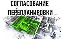 Узаконение перепланировок и переоборудования (реконструкция) зданий