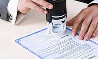 Разрешение на применение оборудования