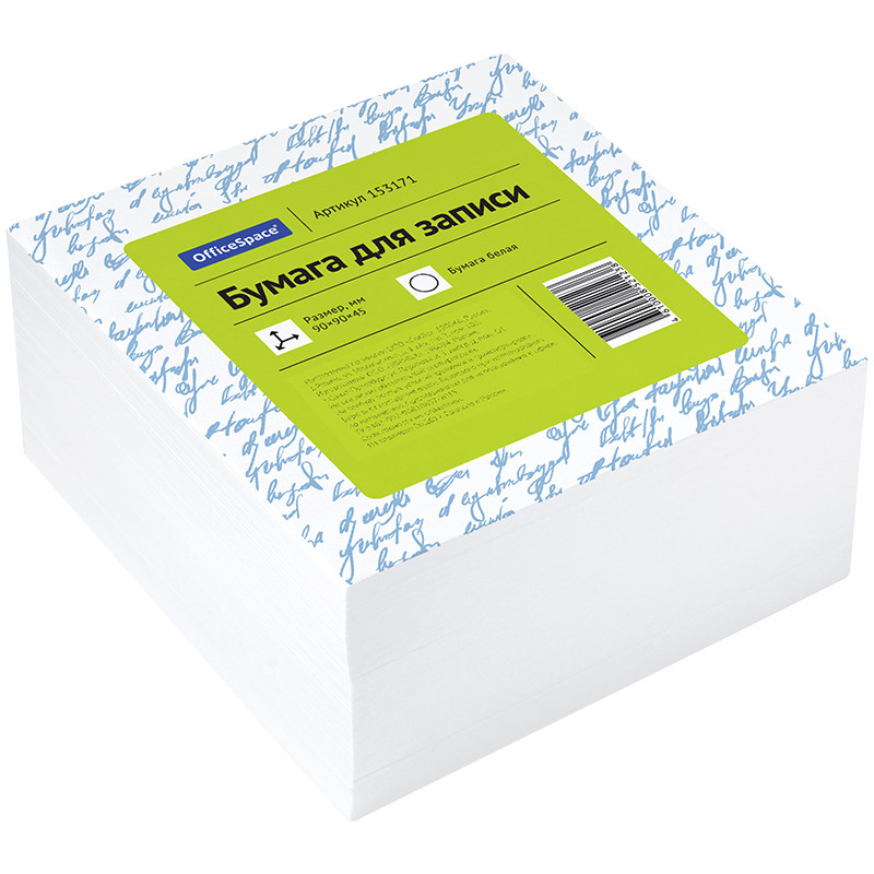 Блок для записи 9*9*4,5 см, белый.