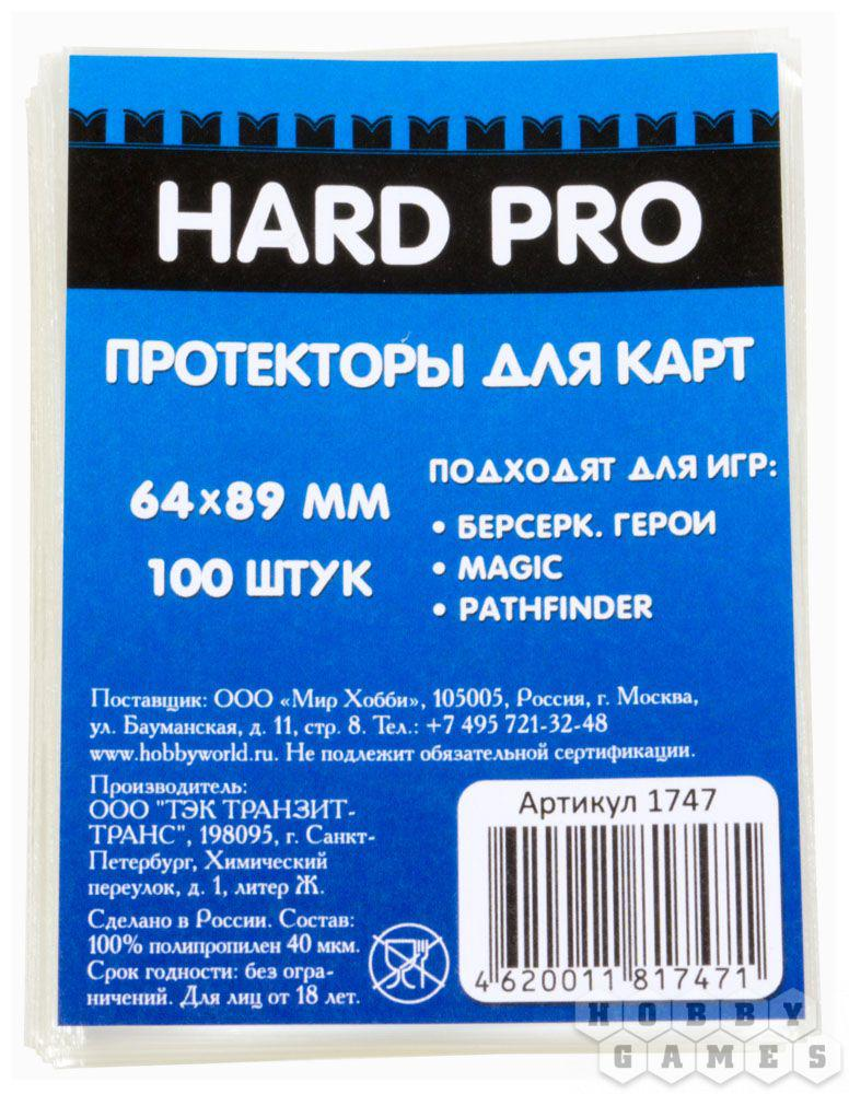 Протекторы HardPro 100шт. 64x89 мм, прозрачные