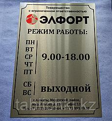 Таблички на двери в Алматы