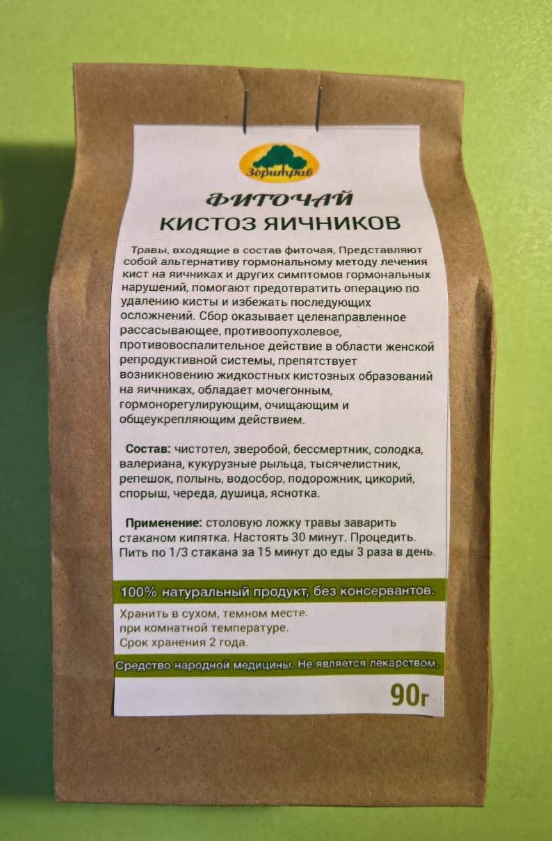 Фиточай Кистоз яичников, 90гр