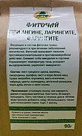 Фиточай При Ангине, ларингите, фарингите, 90гр