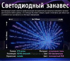 Светодиодный (LED) занавес