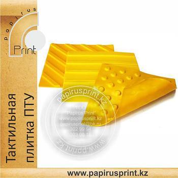 Тактильная плитка полиуритановая