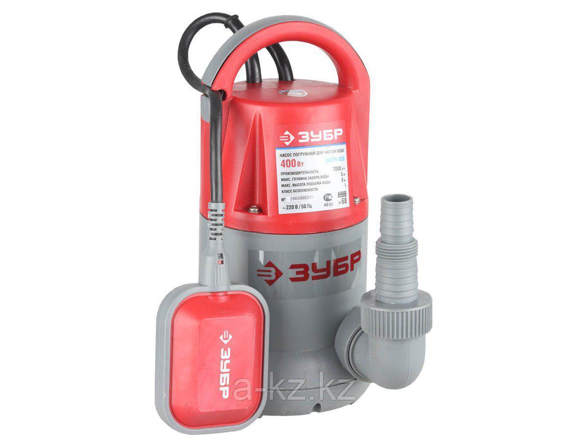 Дренажный насос погружной ЗУБР ЗНПЧ-400, для чистой воды, пропускная способность 200 л/мин, 400 Вт