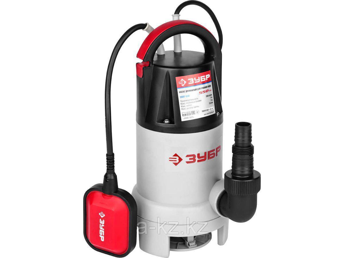 Дренажный насос погружной ЗУБР ЗНПГ-550, для грязной воды, пропускная способность 200 л/мин, 550 Вт