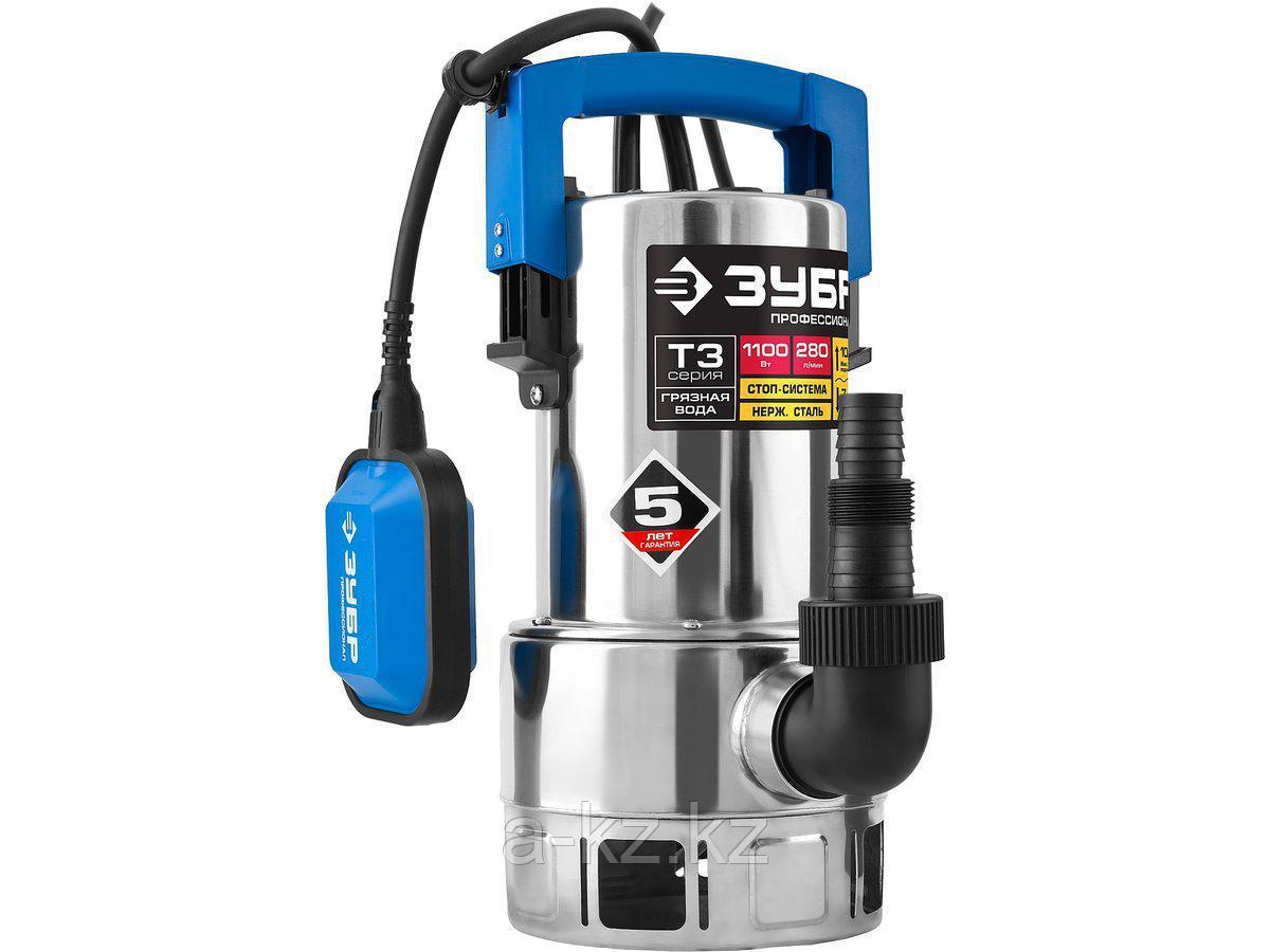 Дренажный насос погружной для грязной воды ЗУБР НПГ-Т3-1100-С, ПРОФЕССИОНАЛ, Т3 (d частиц до 35мм), 1100 Вт, пропускная способность 280 л/мин, напор