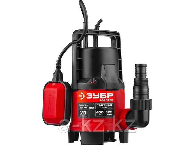 Насос дренажный погружной для грязной воды ЗУБР НПГ-М1-400, МАСТЕР, М1 (d частиц до 35 мм), 400 Вт, пропускная способность 125 л/мин, напор 5 м, с, фото 2