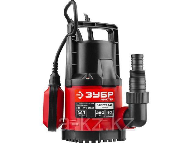Дренажный насос погружной для чистой воды ЗУБР НПЧ-М1-250, МАСТЕР, М1 (диаметр частиц до 5 мм), 250 Вт, пропускная способность 90 л/мин, напор 6 м, фото 2