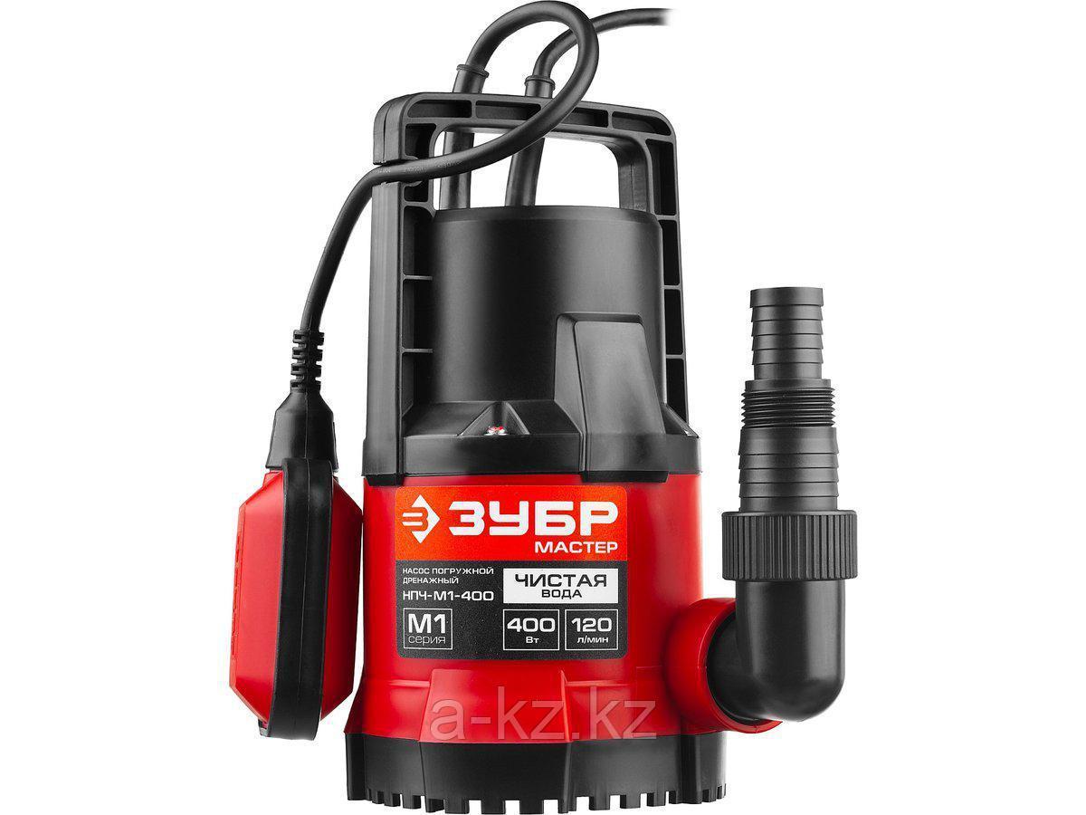 Дренажный насос погружной для чистой воды ЗУБР НПЧ-М1-400, МАСТЕР, М1 (диаметр частиц до 5 мм), 400 Вт, пропускная способность 120 л/мин, напор 7 м