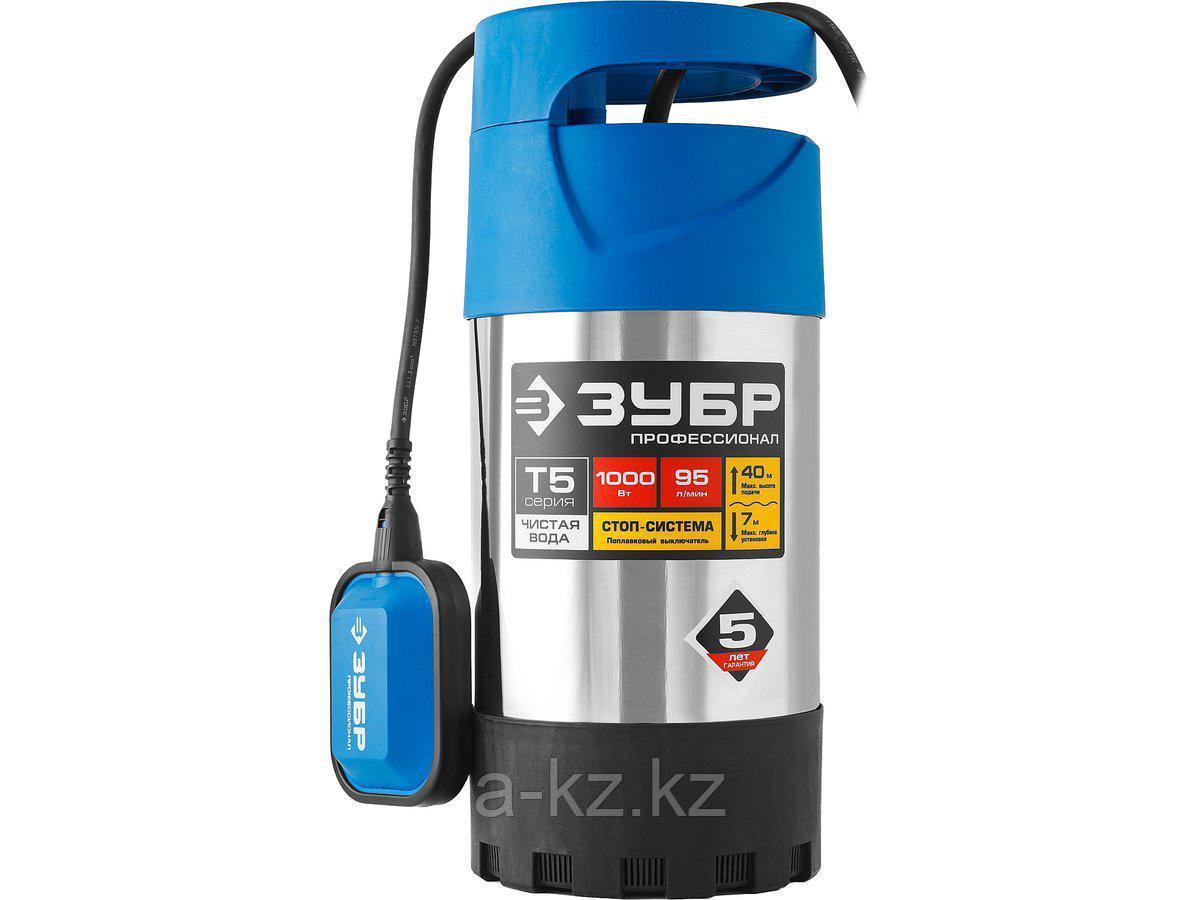 Дренажный насос погружной для чистой воды ЗУБР НПЧ-Т5-1000-С, ПРОФЕССИОНАЛ, Т5 (d пропуск частиц до 5 мм), 1000 Вт, нержавеющая сталь, пропускная