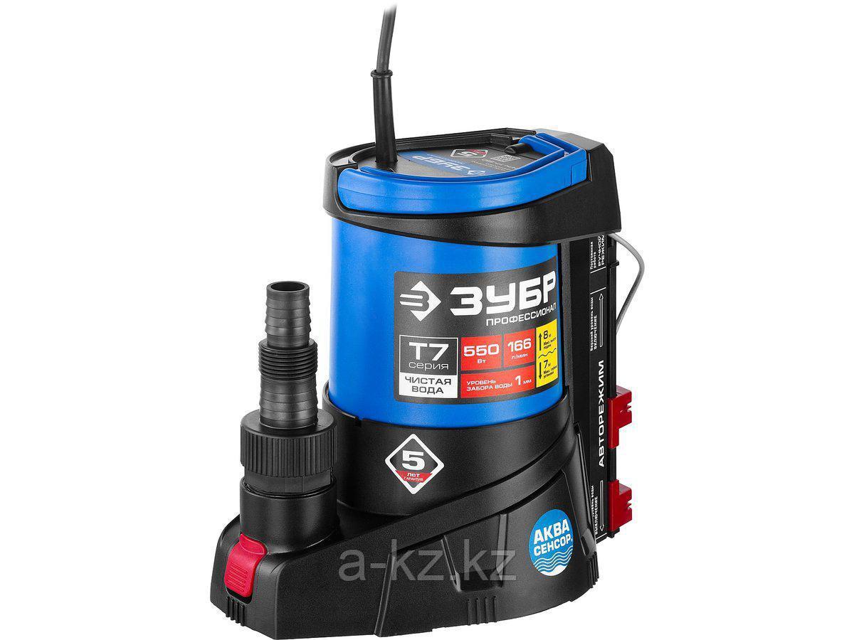 Дренажный насос погружной для чистой воды ЗУБР НПЧ-Т7-550, ПРОФЕССИОНАЛ, Т7 АкваСенсор, 550 Вт, минимальный уровень 1 мм, пропускная способность 166