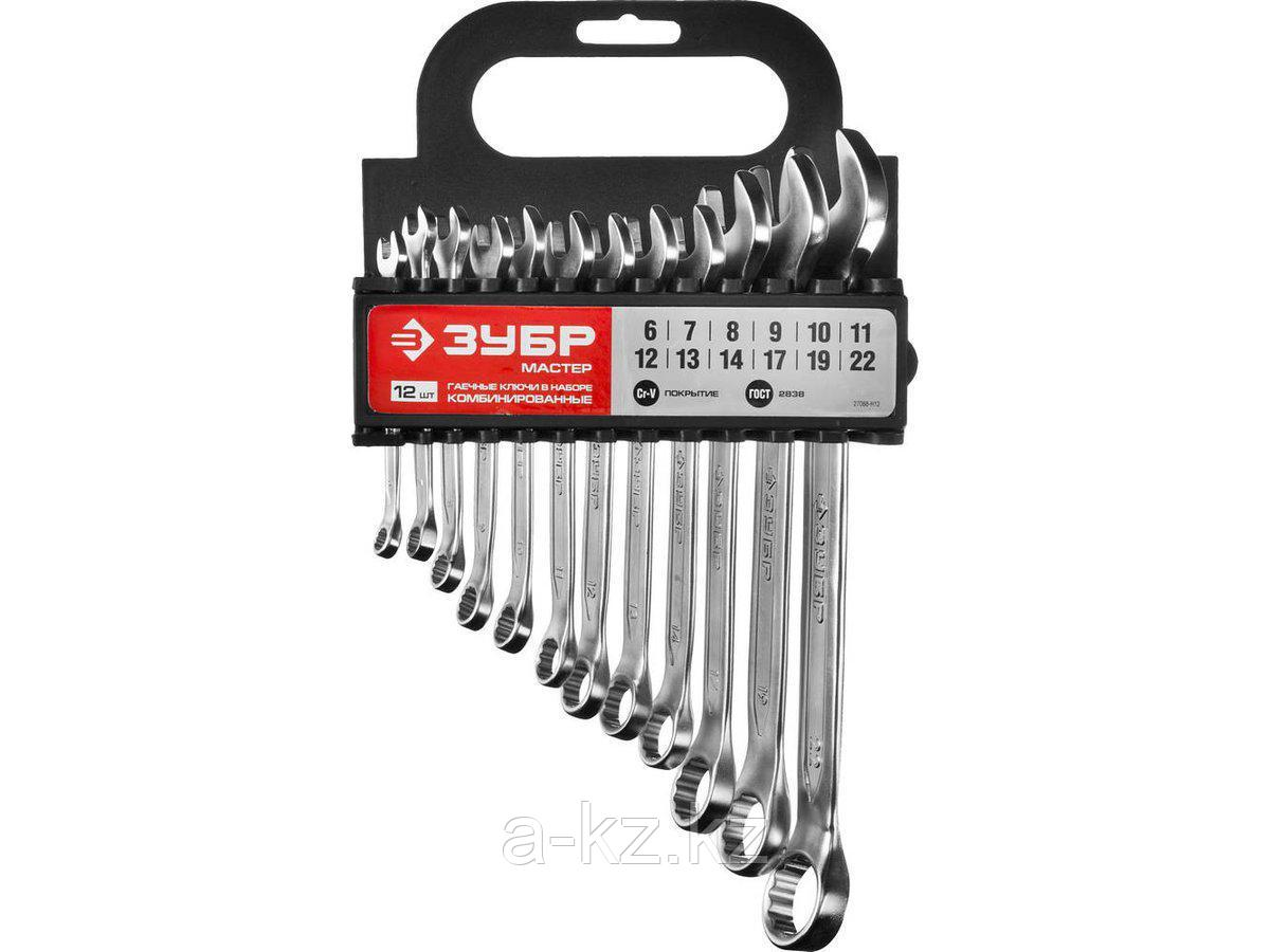 Гаечный комбинированный ключ набор ЗУБР МАСТЕР  Cr-V сталь, хромированный, 6-22мм, 12шт.