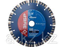 Алмазный диск отрезной ЗУБР 36658-180, ПРОФИ, БЕТОН, турбо-сегментный, сухая резка, 22,2 х 180 мм