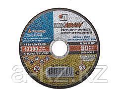 Круг отрезной по металлу ЛУГА 3612-115-1.0, абразивный, для УШМ, 115 х 1,0 х 22,2 мм