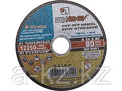 Круг отрезной по металлу ЛУГА 3612-125-1.0, абразивный, для УШМ, 125 х 1,0 х 22,2 мм